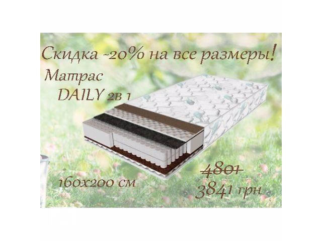 бу Матрас 160х200 Sleep&Fly Daily 2 в 1 в Киеве