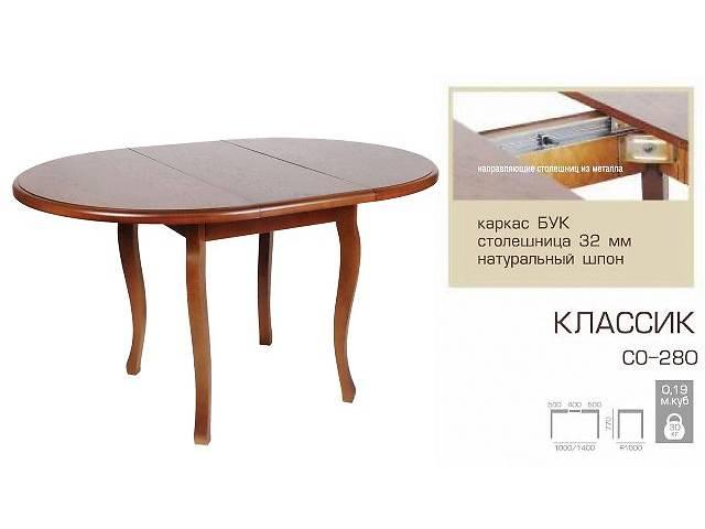 Мебель для кухни Кухонные столы Кухонные столы раздвижные Новый- объявление о продаже  в Львове
