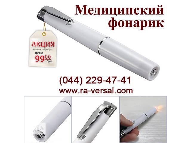 продам Медицинский фонарик, диагностический бу в Киеве