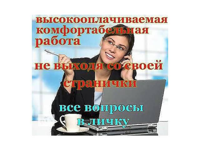 купить бу менеджер для работы в интернет  в Украине