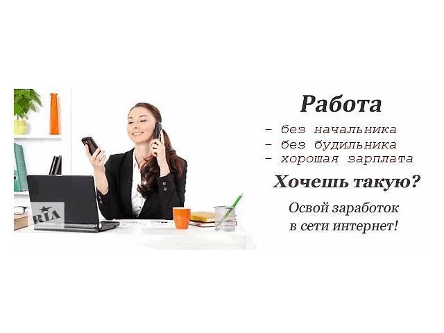 Менеджер интернет-магазина- объявление о продаже   в Украине