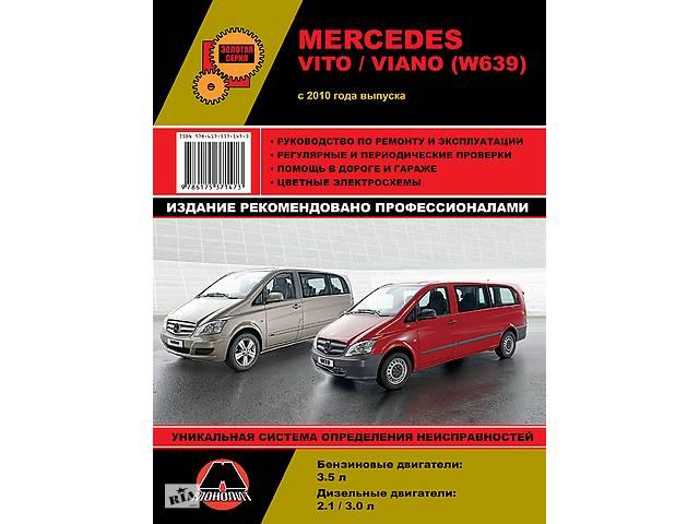 Mercedes Vito / Viano (Мерседес Вито / Виано). Руководство по ремонту. Модели с 2010 года выпуска- объявление о продаже  в Харькове