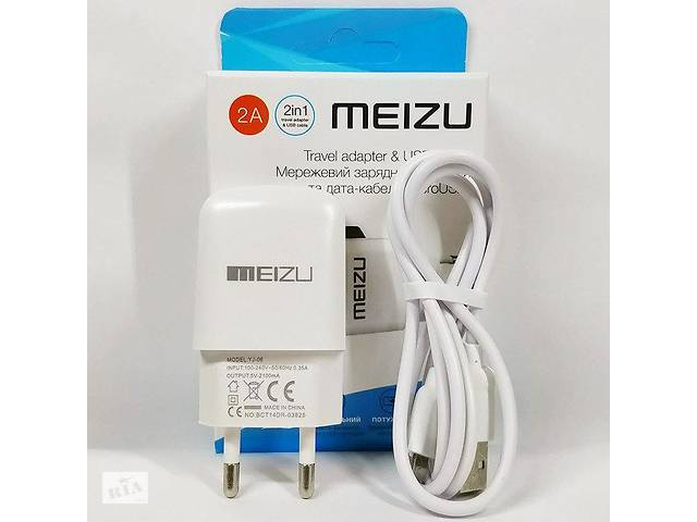 продам Сетевое зарядное устройство зарядка Meizu (M) 2 в 1 Micro USB оригинал для Meizu M2 / M2 Mini бу в Киеве