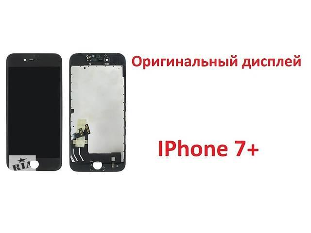 Оригинальный дисплейный модуль  IPhone 7 plus- объявление о продаже  в Харькове