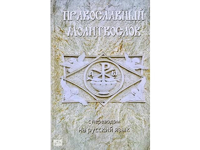 Молитвослов православный для новоначальных с переводом на современный русский язык- объявление о продаже  в Киеве