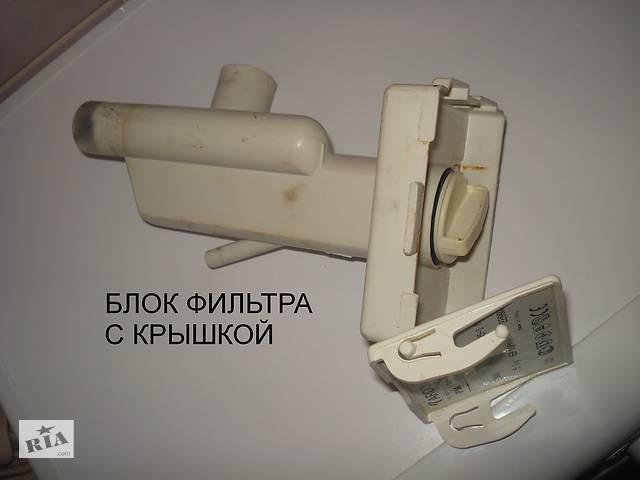 продам Ardo A400. блок фильтра с крышкой, замок люка, прессостат, патрубок слива, термостат, сетевой фильтр, клапан воды. бу в Киеве