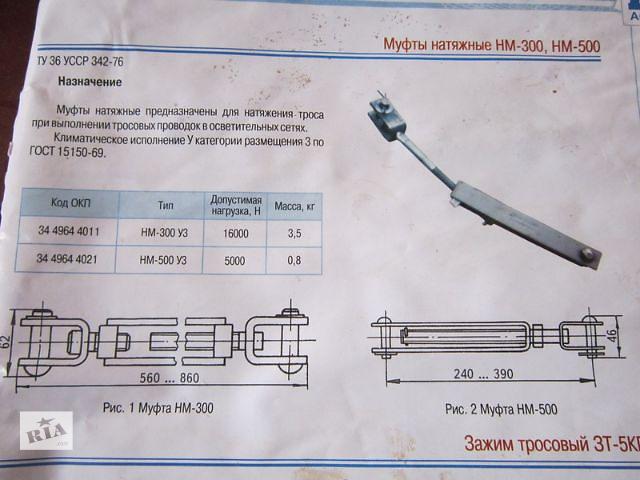 бу Муфта натяжная НМ-300 в Харькове