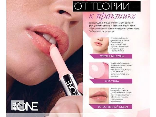 продам Мультиактивный SPA-бальзам для увеличения объема губ бу в Тернополе