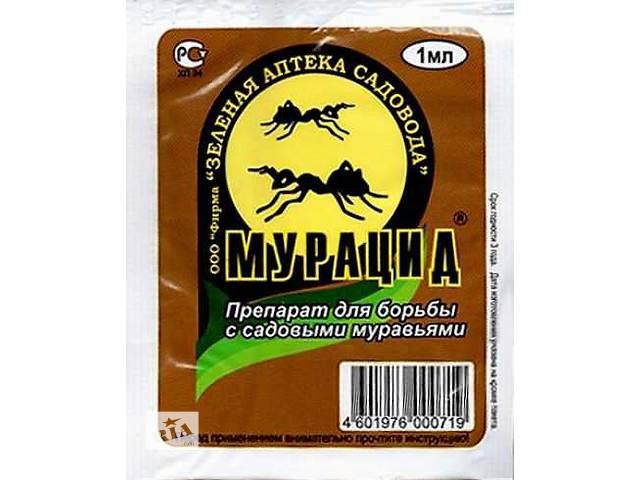 бу Мурацид. от садовых муравьев. бьет наповал!!!  в Украине