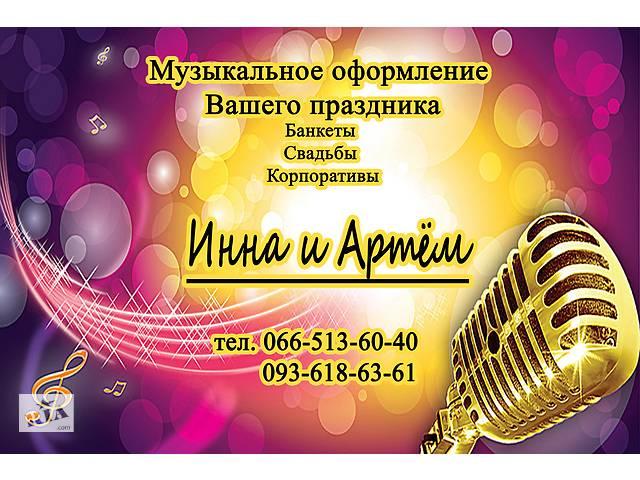 Музыкальное оформление Вашего праздника- объявление о продаже  в Одесской области