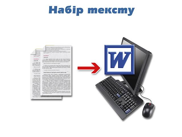 продам Набір текстів. Транскрибація. Редагування. бу  в Украине
