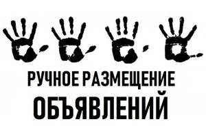"""✅ """"Nadoskah Online"""" Ручное Размещение Объявлений в интернете"""