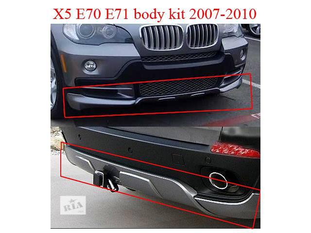 продам Накладки переднего и заднего бампера Skid Plate BMW X5 2010 бу в Луцке