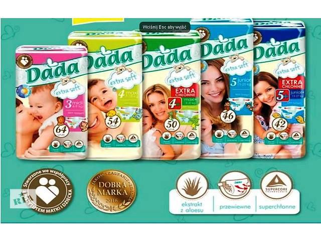 Наличие Днепр подгузники підгузники памперсы Дада Dada Хеппи - объявление о продаже  в Днепре (Днепропетровск)