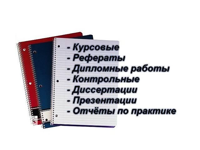 купить бу Написание курсовых, дипломных работ  в Украине