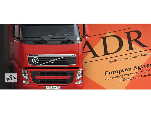бу Обучение ADR  в Украине