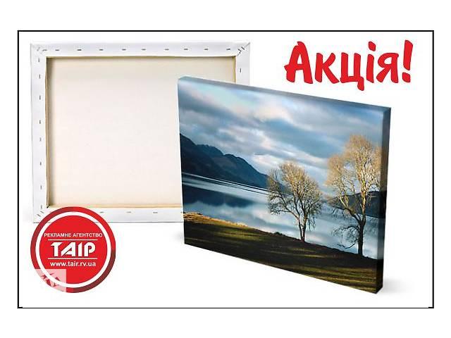 купить бу Незабутній подарунок за АКЦІЙНОЮ ціною - фотокартини на холсті формат А3 за ціною А4, рекламне агентство ТАІР  в Украине