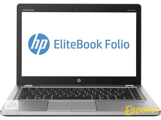 бу Ноутбук HP Folio 9470m (1,9 ГГц, 8 Гб, 180 SSD Гб) в Киеве