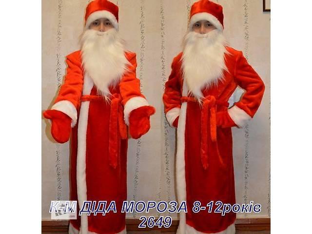 Новорічні карнавальні костюми- объявление о продаже  в Виннице