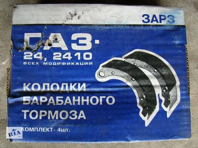 продам Новые Тормозные колодки на ГАЗ 24 бу в Славутиче