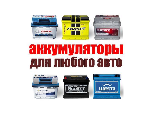продам Новый аккумулятор для легкового авто Гарантия Доставка Установка бу в Киеве