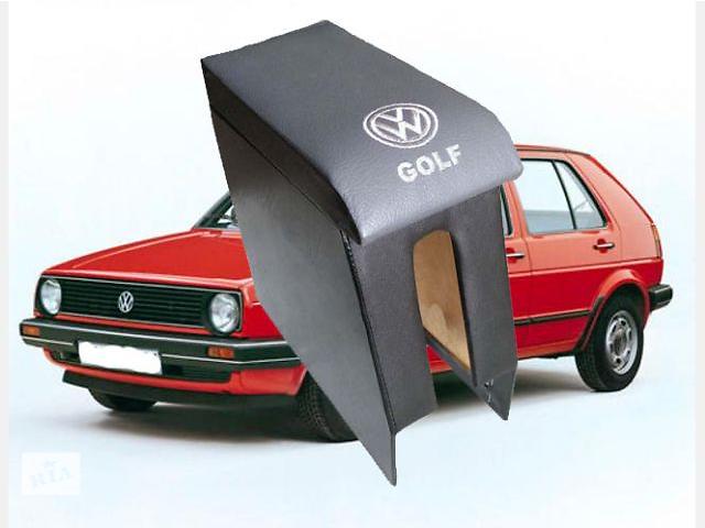 бу Новый Модельный подлокотник для Volkswagen Гольф 2 Современный подлокотник отличного качества по приемлемой цене. Пересы в Житомире
