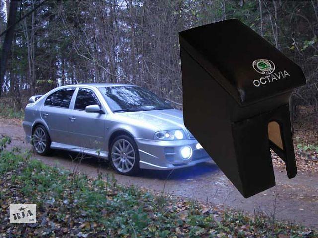 продам Новый Подлокотник на автомобиль Skoda Octavia Tour с вышивкой логотипа компании Шкода белыми нитками бу в Киеве