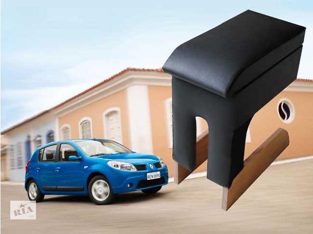 бу Новый Подлокотник на Renault Sandero современный дизайн отлично впишется в ваш интерьер.Имеются цвета в ассортименте. Из в Ужгороде