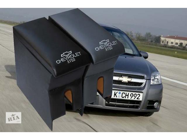 продам Новый Подлокотник на Шевроле Авео. Изготовлен специально для этой модели. бу в Днепре (Днепропетровск)