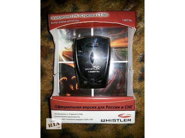 Новый радар-детектор Whistler 138ST Ru- объявление о продаже  в Днепре (Днепропетровск)