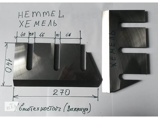 Нож измельчителя (дробилки, щепореза) Хемель, Hemmel (пр-ва Автотехпостач)