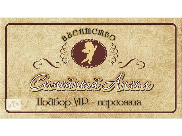 бу Няни, домработницы, сиделки, садовники, повара для дома. Проверенный, высококвалифицированный персонал.  в Украине