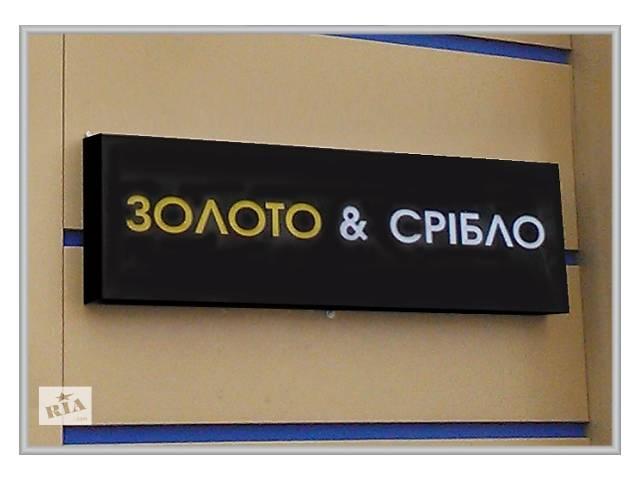 купить бу Объемные буквы, Рекламные вывески Львов, Изготовление рекламных вывесок, Световые вывески  в Украине