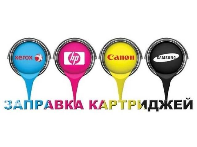 купить бу Обслуживания офисной техники на дом или в офис или по удобному адресу вам от 90 грн zapravka.org.ua в Киеве