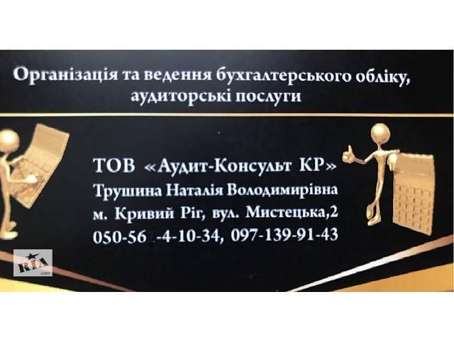 бу Організація та ведення бухгалтерського обліку, аудиторські послуги  в Украине