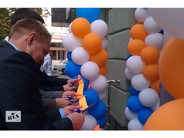продам Организация открытий, торжественных мероприятий бу в Днепре (Днепропетровск)