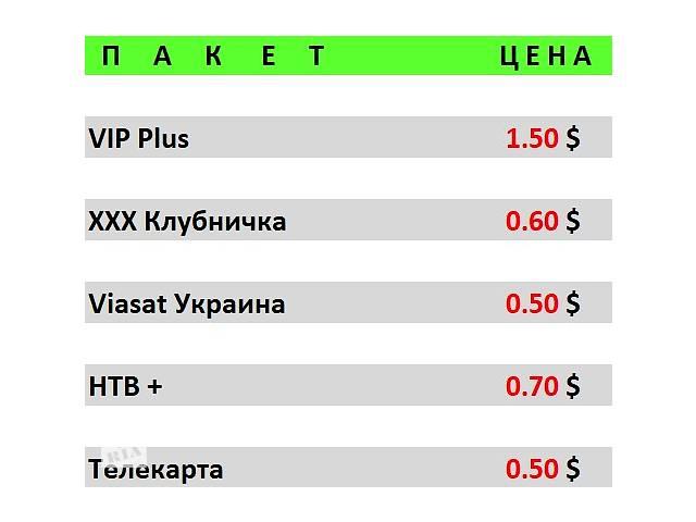 продам Спутниковое ТВ бу в Луганске
