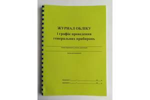 Журнал учета и график проведения генеральных уборок