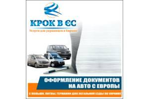 Различные товары для транспорта