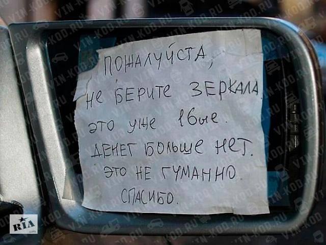 Защита от воровства авто-зеркал.Маркировка зеркал-авто.- объявление о продаже  в Киеве
