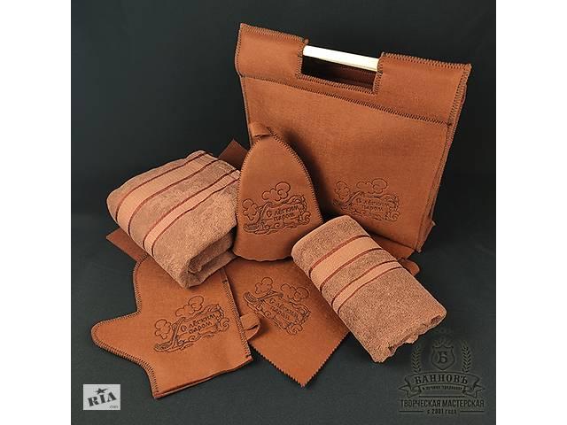 бу Подарунковий набір для лазні та сауни 6в1. Банний комплект з непромокаючої сумкою в Харкові