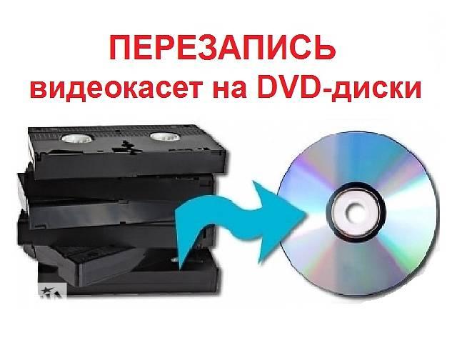 """купить бу Оцифровка видео. """"JUST DO IT""""  в Украине"""