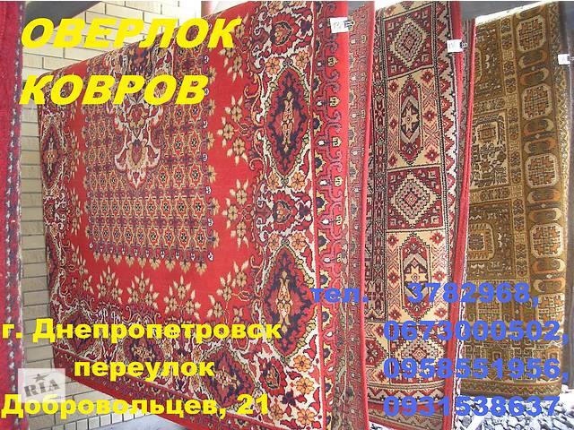 купить бу оверлок обработка ковров и напольных покрытий в Днепре (Днепропетровск)