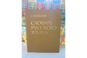 Ожегов С. И. Словарь русского языка.