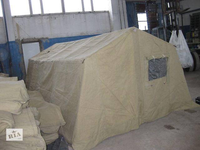 Армейские палатки- объявление о продаже  в Киеве