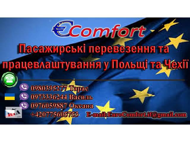 Пасажирські перевезення в Чехію- объявление о продаже   в Україні