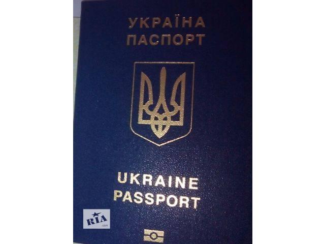 бу Паспорт гражданина Украины, загранпаспорт  в Украине
