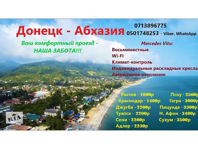 купить бу Пассажирские перевозки Донецк - Абхазия  в Украине
