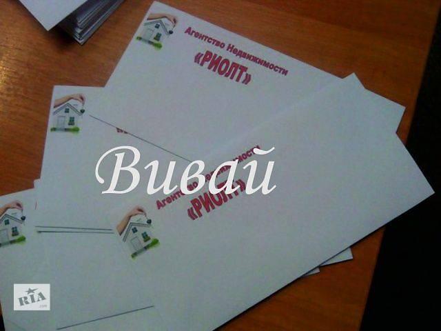 продам Печать туристических конвертов  в Днепропетровске. бу в Днепре (Днепропетровск)