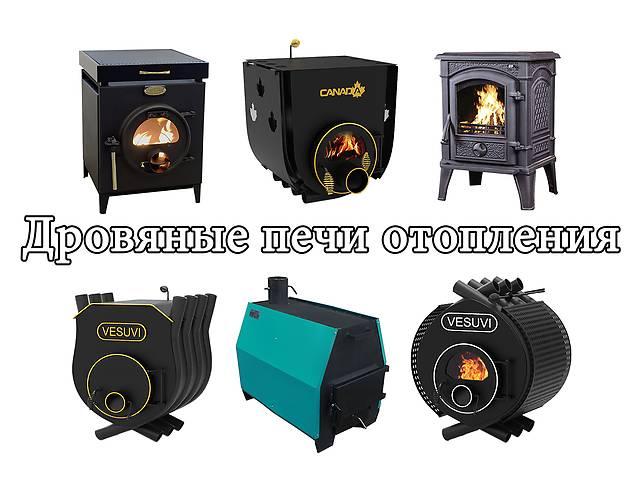 купить бу Печи отопительные дровяные в Киеве